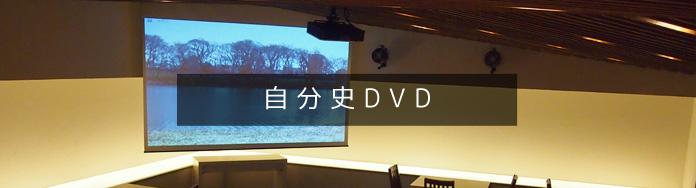自分史DVD