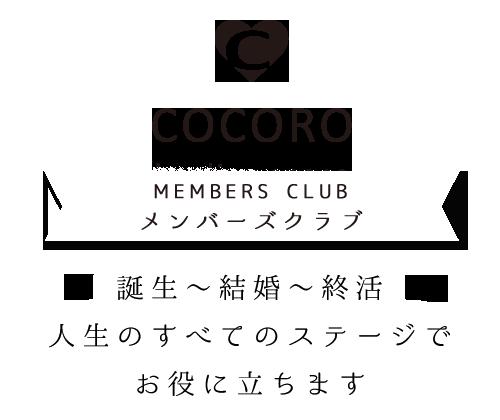 ココロ メンバーズ