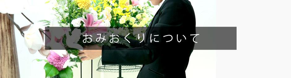 オリジナル葬儀 ~COCOROのおみおくり~